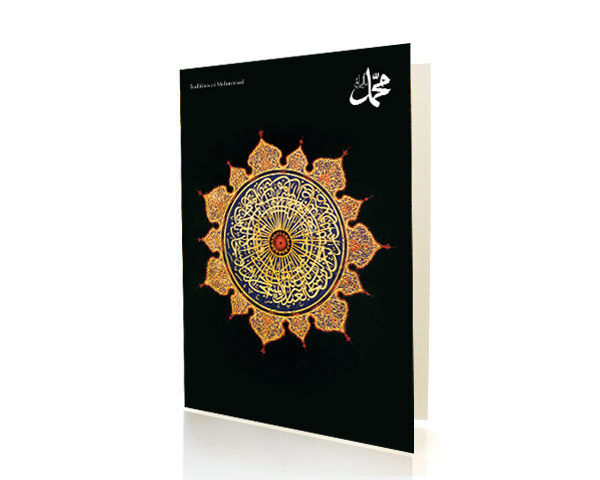 Eid Greeting Card: Ilustrated with BLUE MOSQUE CALLIGRAPHY - Box of 10