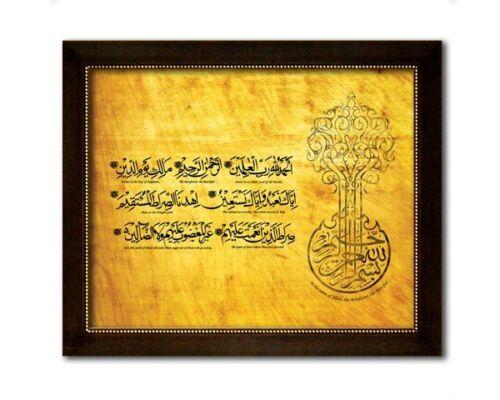 Framed Canvas: FATIHAH -24X20 -Islamic Calligraphy/Art/Decor --Ramadan/Eid Gift