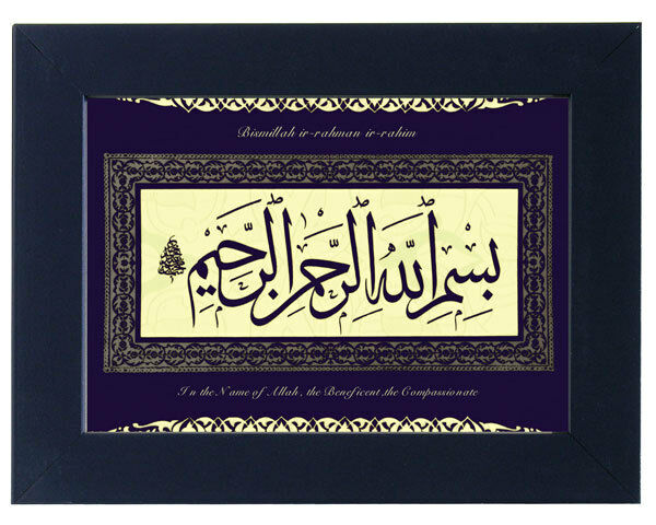 Frame: BISMILLAH (Blue) -8x6 -Islamic Arabic Calligraphy Art Gift Decor -Ramadan