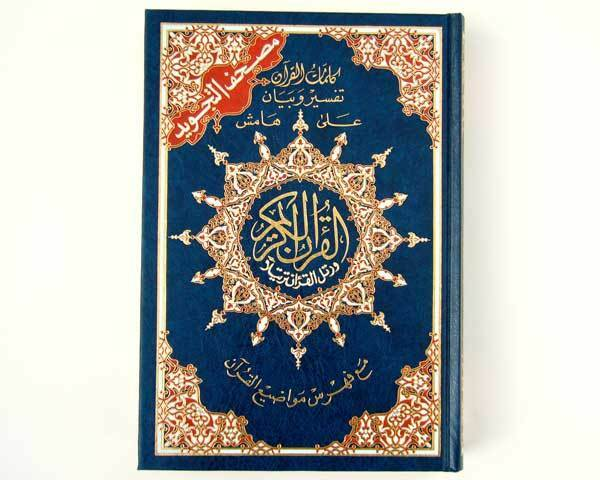 "QURAN. Color coded TAJWEED. 7x10"". HARDBOUND. EASY TO READ. BEST QUALITY PAPER"