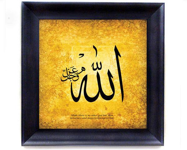 "Islamic Arabic Calligraphy Art Gift -Framed Canvas -""ALLAH -14x14 -Ramadan/Eid"