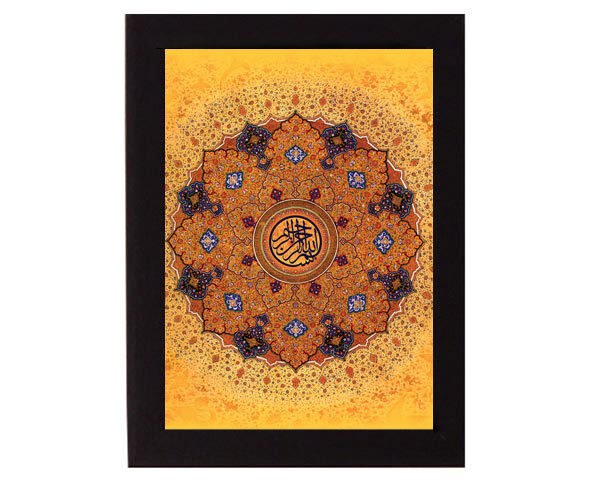 Frame: BISMILLAH (Brown) -8x6 -Islamic/Arabic Calligraphy/Art - Ramadan/Eid Gift