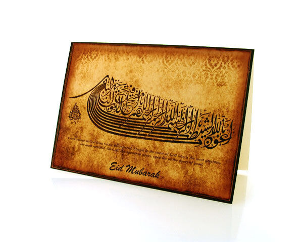 Eid Greeting Card: **DUA** -BOX OF 10 SPECIAL Metallic Paper w/ Pearl Finish