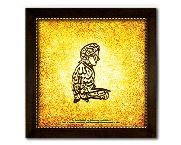 Islamic Arabic Calligraphy Art Gift Decor-Framed Canvas -SHAHADA -17x17