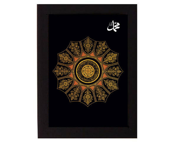 Frame: Islamic Calligraphy from the Topkapi Palace, Turkey -8x6 -Ramadan Gift