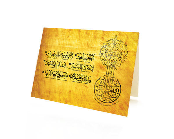 Ramadan Greeting Cards. Surah Fatiha. BOX OF 10