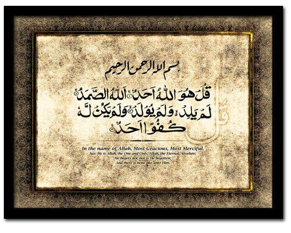 Islamic Calligraphy: Quran Surah 112 (Qulhu/Ikhlas). Size About: 13x17 Inches.