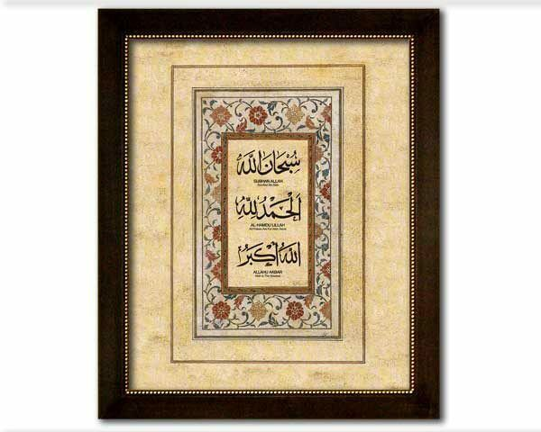 Islamic Arabic Calligraphy Art Gift Decor -Framed Canvas - Islamic Dua -Ramadan