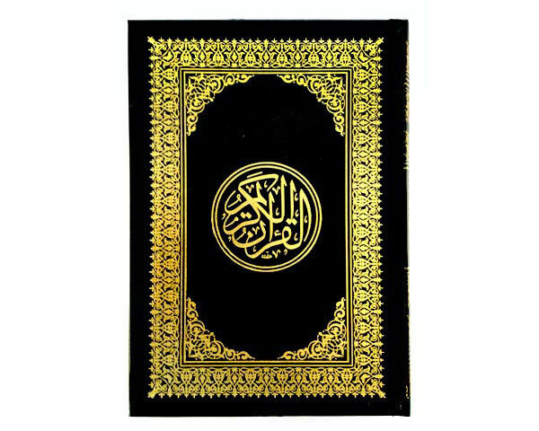 QURAN 7x10. HARDBOUND Best Font EASY TO READ. Best Quality Paper. ArabicTextOnly