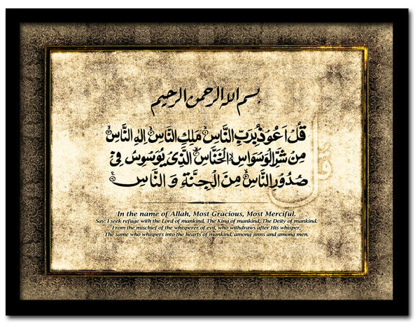 Islamic Calligraphy: Quran Surah 114 (An-Naas). Size About: 13x17 Inches.
