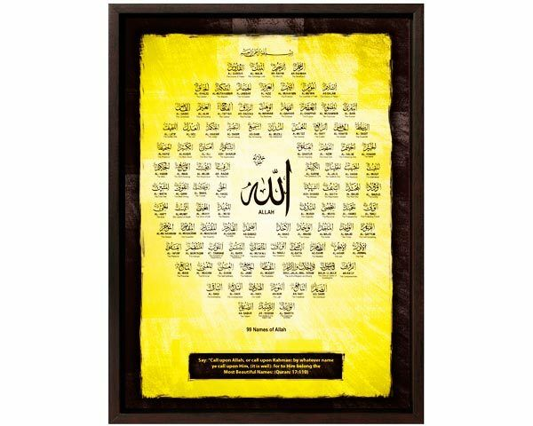 Framed Canvas: 99 Names of Allah -12x15 -Islamic Caligraphy Art/Gift