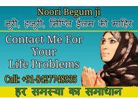 Black Magic, Vashikaran, Surah, Istikhara, Wazifa For Love, Marriage, Family, Business, Job, Money