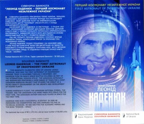 Ukrainian Souvenir Banknote 2020 Leonid Kadeniuk First Astronaut of Ukraine