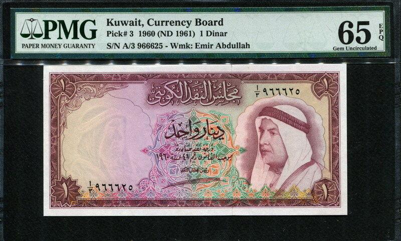 Kuwait 1960 ( 1961 ), 1st 1 Dinar, P3, PMG 65 EPQ GEM UNC
