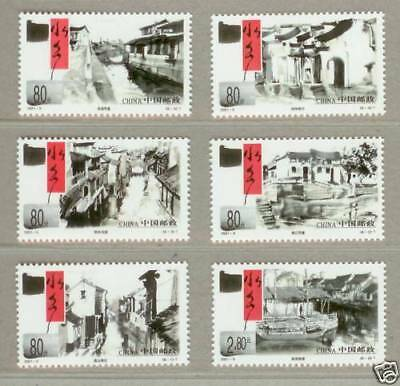 - China 2001-5 Ancient Waterside Town stamps architecture Place