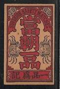 Matchbox Label Chinese