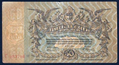 RUSSIA 50 Rubles 1917 ODESSA Ukraine, RARE!