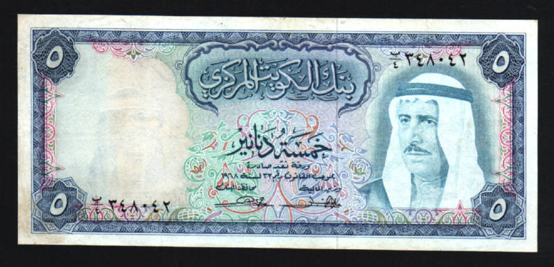 KUWAIT 5 DINARS P9 1968 AMIR SHAIKH ABDULLAH ARAB GULF GCC MONEY BILL BANK NOTE
