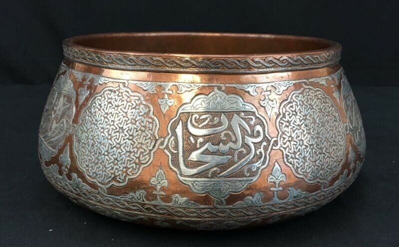 Antique  Silver And Copper Islamic Bowl  With fine Arabic Calligraphy.