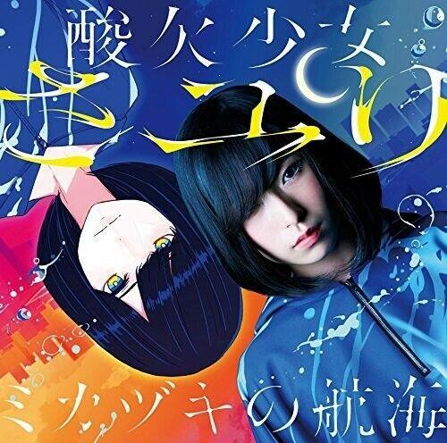 Sayuri - Mikazuki No Koukai [new Cd] Japan - Import