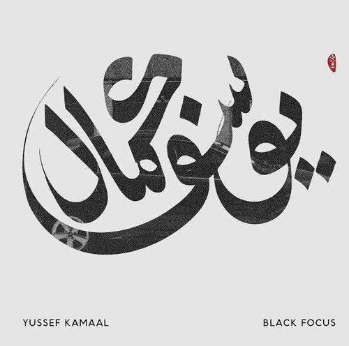 YUSSEF KAMAAL - BLACK FOCUS - NEW CD ALBUM