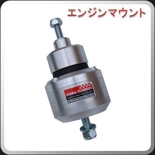 NIS302MX Vibra-technics Engine Mounts (Competition) - fits Nissan 370Z Z34