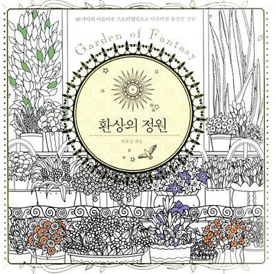 Garden Of Fantasy Coloring Book 40 Gardens Korean