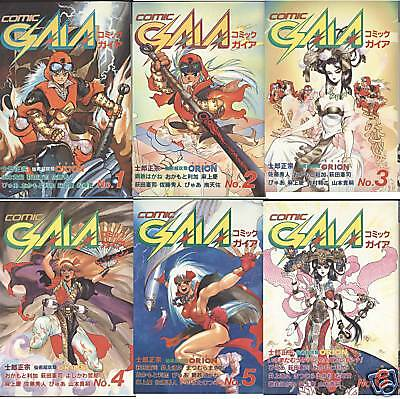 Comic Gaia volumes 1-8 Set Masamune Shirow