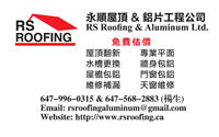 PROFESSIONAL ROOFING CONTRACTOR IN ONTARIO 6479960315