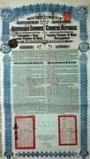 1913 Chinese Bonds