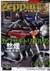 500 Kawasaki Mach 500
