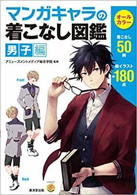 Anime Book Drawing Male Characters Outfits Clothes Japan Art Guide New Manga