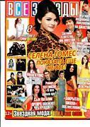 Black Stars Magazine