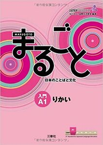 Japanese Language Textbooks, Dictionary and Phrasebook
