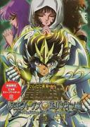 Saint Seiya DVD