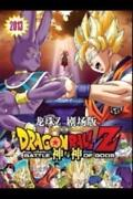 Dragon Ball Z Box Set