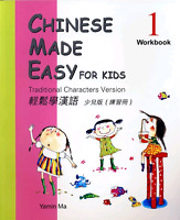 One-on-one Mandarin home tutoring for children and beginners