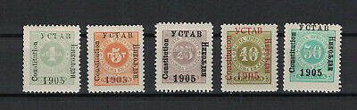 Montenegro, 1905, Ustav-Porto, set of 5 mlh stamps with orig. gum