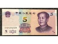 China 2020 New Issue of a 5 Yuan Banknote