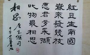 An Old Fisherman Calligraphy of a Chinese Tang Dynasty poem North Shore Greater Vancouver Area image 6