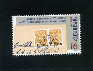 ARMENIA-1994-75-FRANCOBOLLO-ARMENO-1-VALORE-NUOVO-MNH