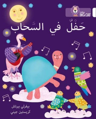 Big Cat Arabic-Party In The C_  BOOK NEW