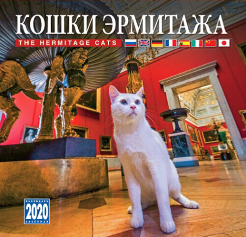 2020 Russian wall calendar Hermitage Museum cats St.Petersburg Russia 8 language