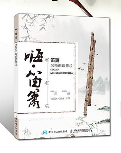 HI, DIZI & XIAO -- 嗨,笛簫