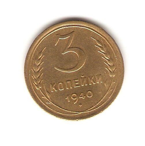 1940 USSR RUSSIA Coin 3 Kopeks - WWII .