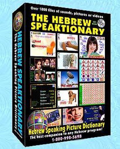 Speaktionary Hebrew Vocabulary Speaking Dictionary