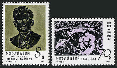 China PRC 1821-1822, MNH. Dr. D.S. Kotnis, Indian Physician in 8th Army, 1982