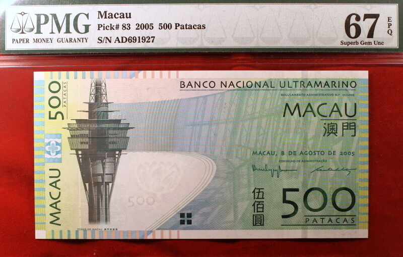 2005 PMG Superb  Gem Uncirculated 67 EPQ P-83 Macau 500 Patacas NT0077