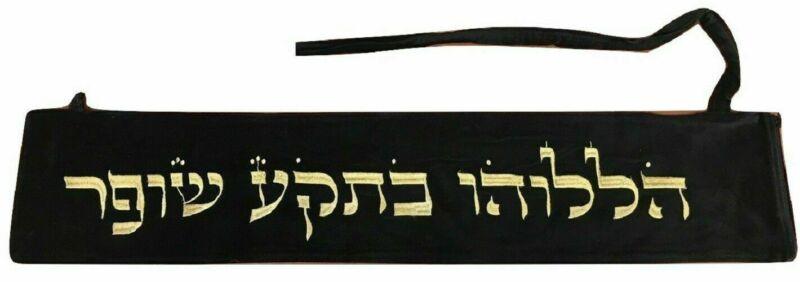 """Velvet Yemenite Shofar Pouch Bag  - XL for Shofars up to 49"""" judaica gift"""