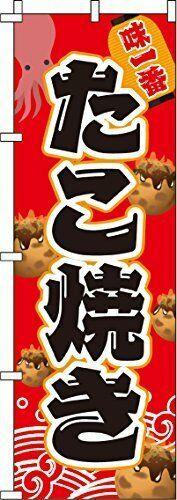 Japanese TAKOYAKI Noren Nobori Shop curtain banner Flag 1800mm 0070115IN JAPAN